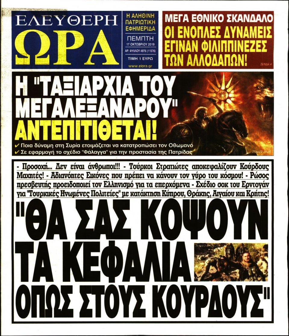 Πρωτοσέλιδο Εφημερίδας - Ελεύθερη Ώρα - 2019-10-17
