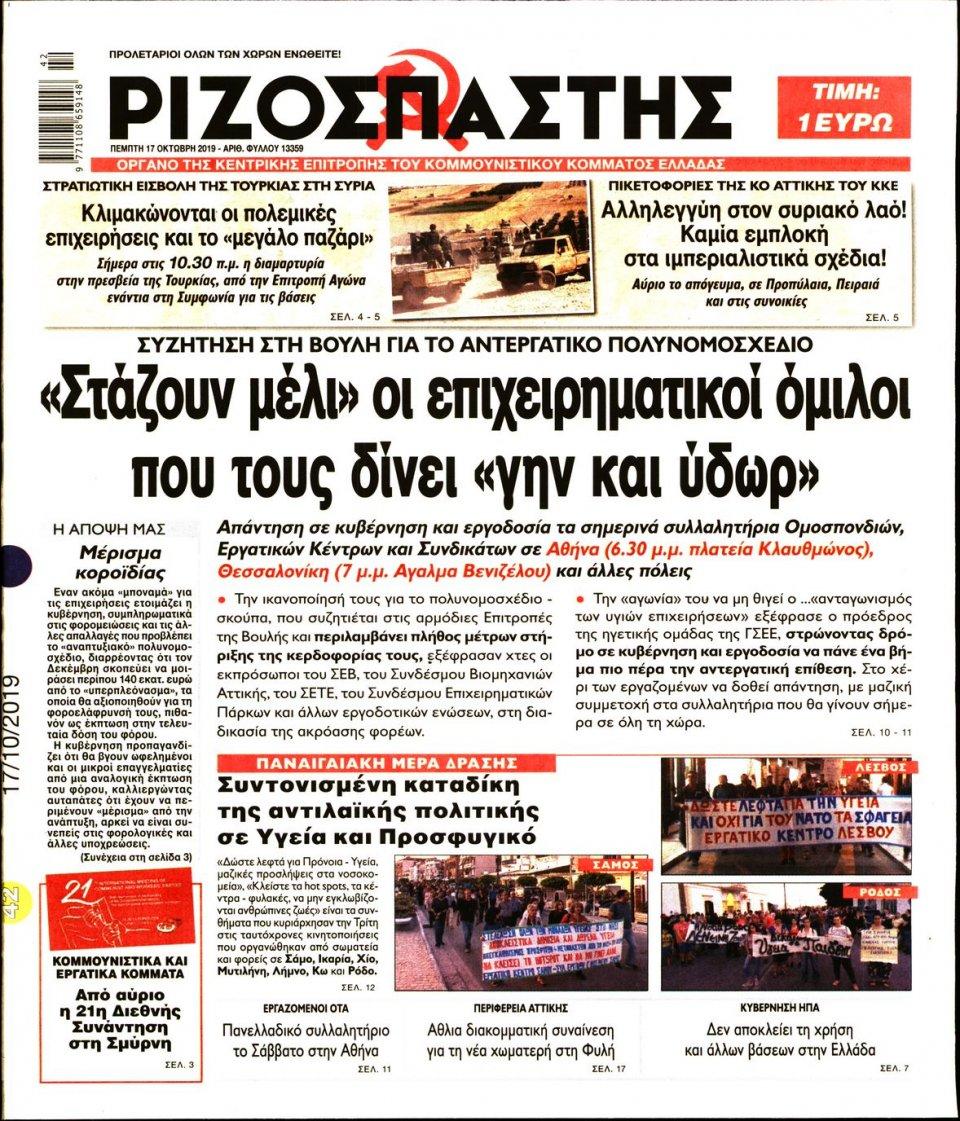 Πρωτοσέλιδο Εφημερίδας - Ριζοσπάστης - 2019-10-17