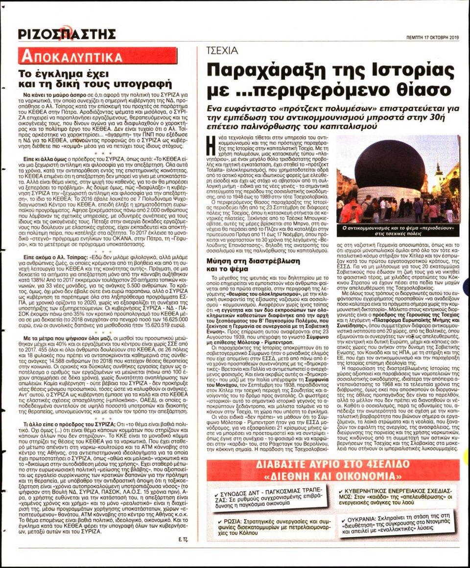 Οπισθόφυλλο Εφημερίδας - Ριζοσπάστης - 2019-10-17