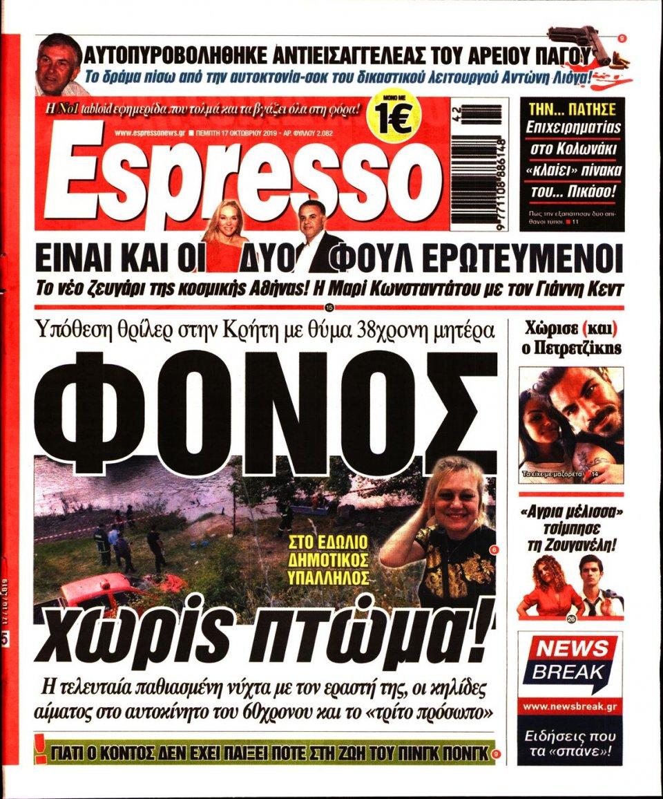 Πρωτοσέλιδο Εφημερίδας - Espresso - 2019-10-17