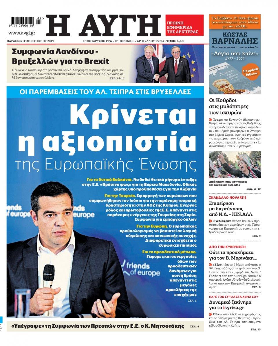 Πρωτοσέλιδο Εφημερίδας - Αυγή - 2019-10-18