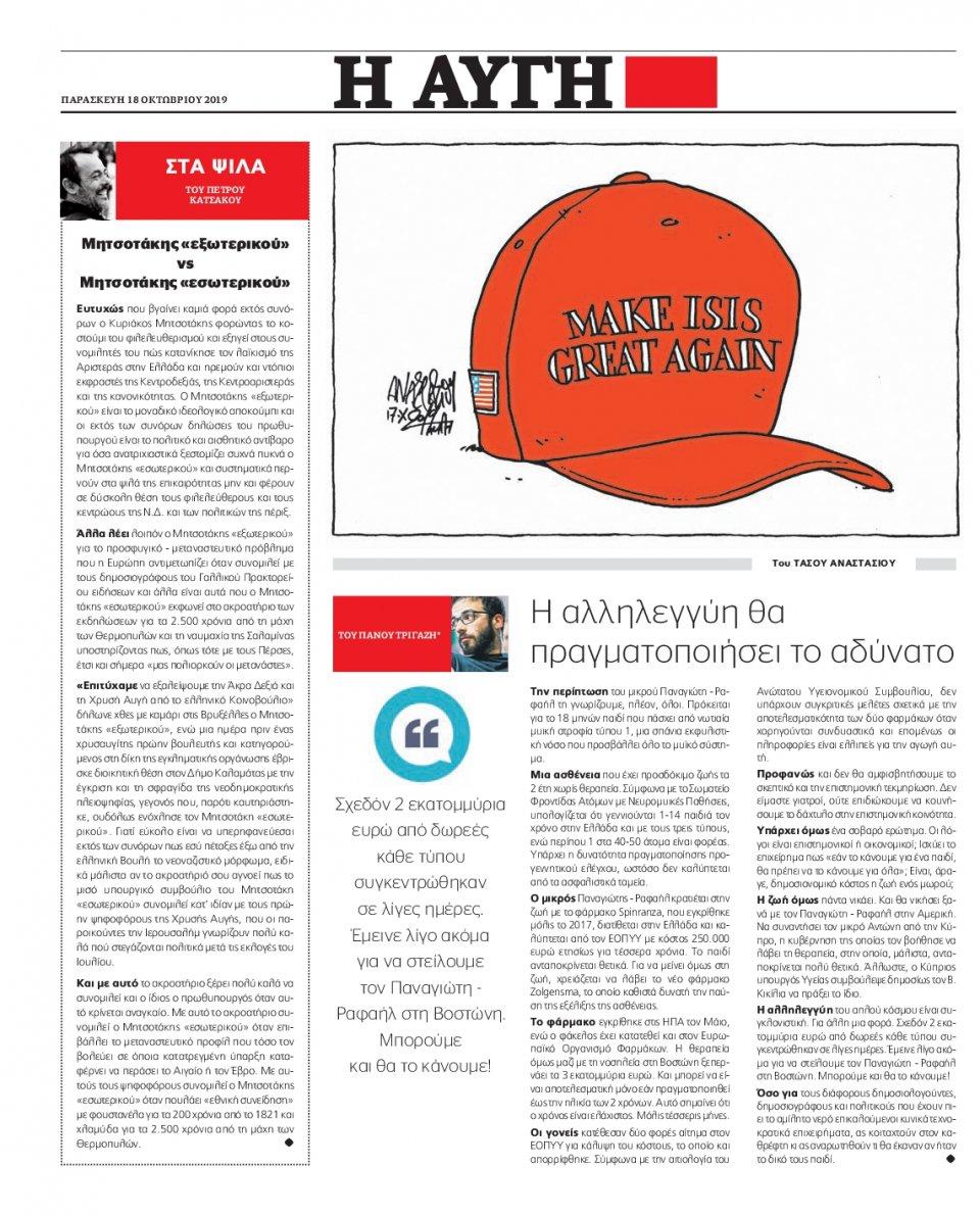 Οπισθόφυλλο Εφημερίδας - Αυγή - 2019-10-18
