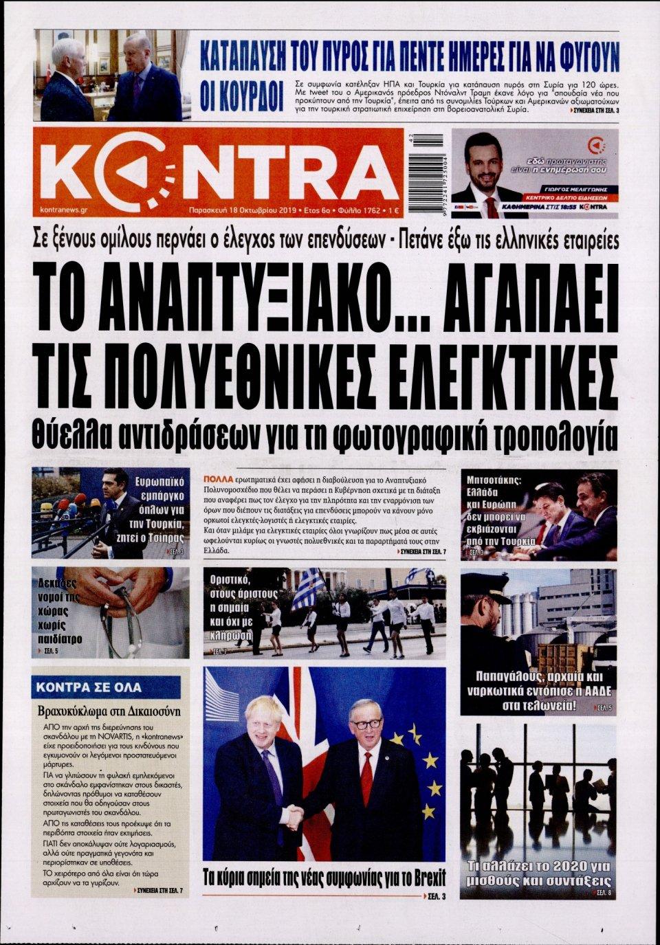 Πρωτοσέλιδο Εφημερίδας - KONTRA NEWS - 2019-10-18