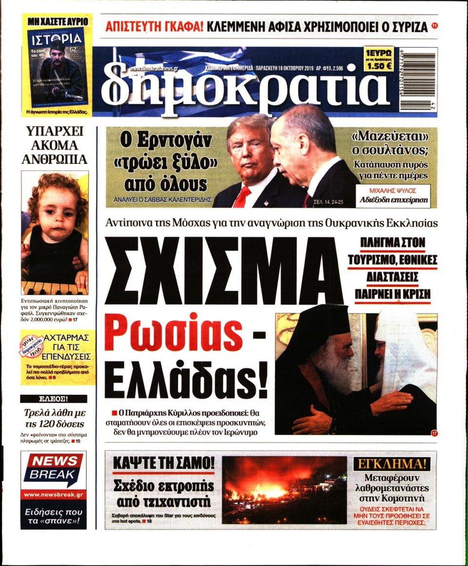 Πρωτοσέλιδο Εφημερίδας - ΔΗΜΟΚΡΑΤΙΑ - 2019-10-18
