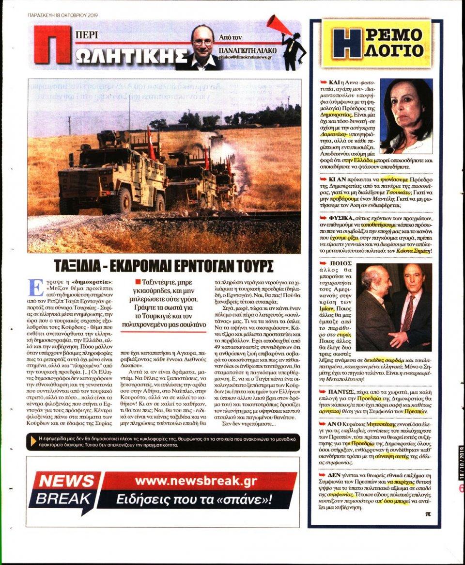 Οπισθόφυλλο Εφημερίδας - ΔΗΜΟΚΡΑΤΙΑ - 2019-10-18