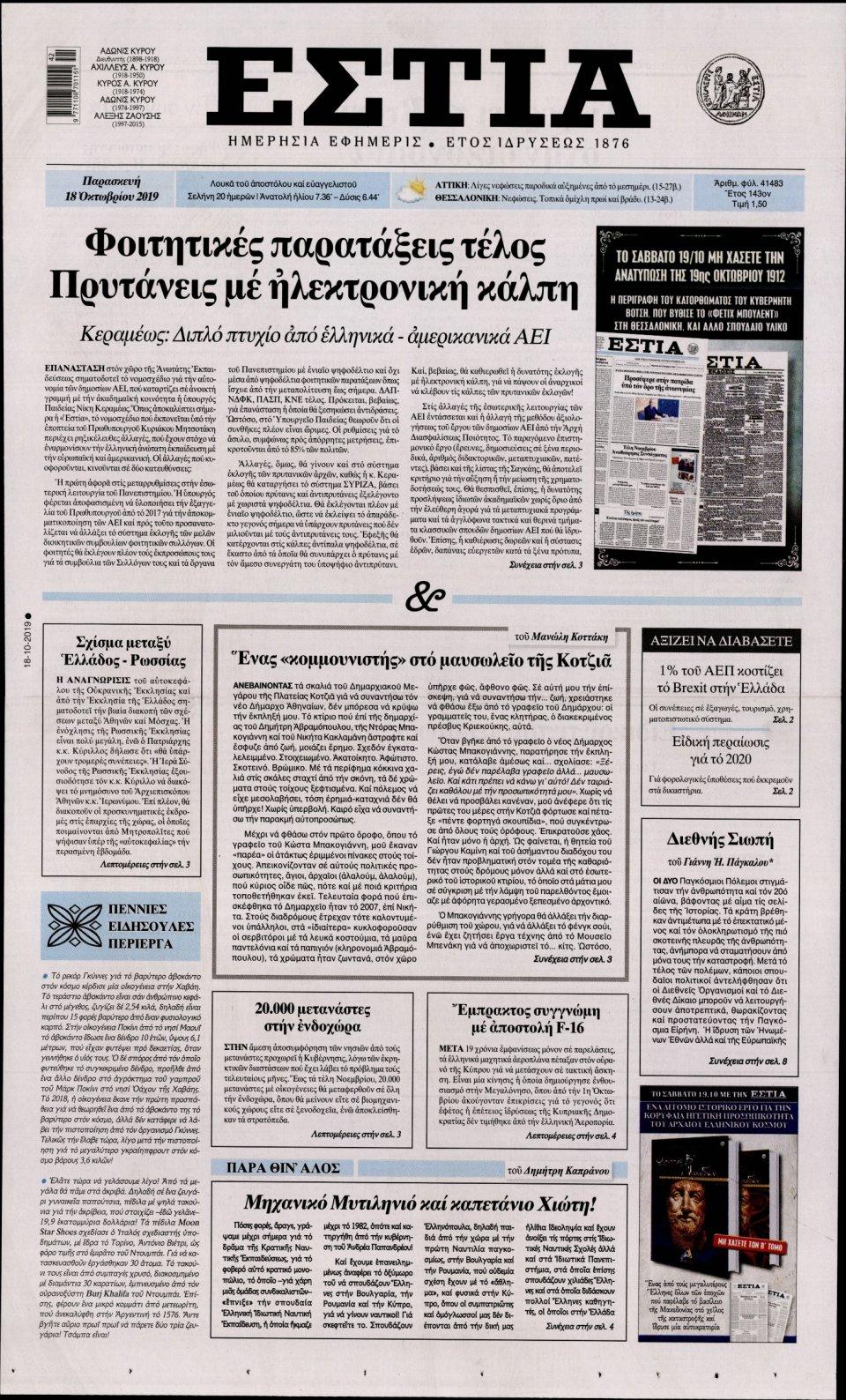 Πρωτοσέλιδο Εφημερίδας - Εστία - 2019-10-18