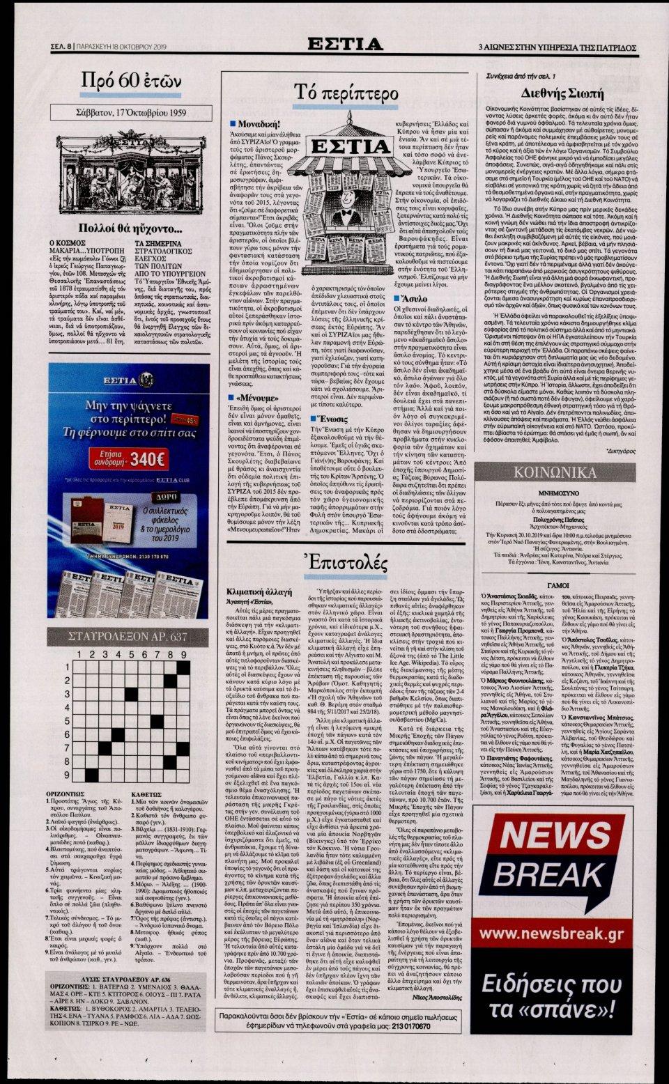 Οπισθόφυλλο Εφημερίδας - Εστία - 2019-10-18