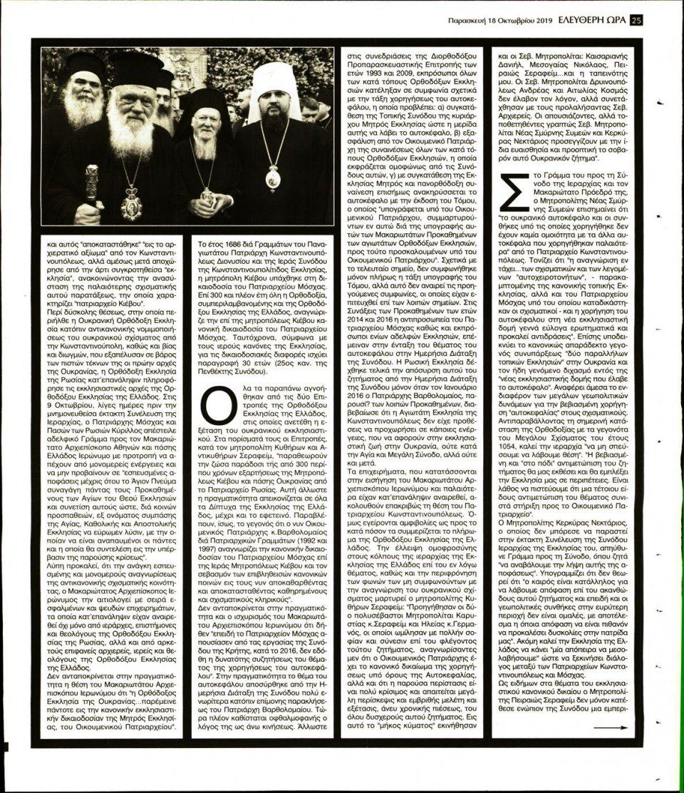 Οπισθόφυλλο Εφημερίδας - Ελεύθερη Ώρα - 2019-10-18
