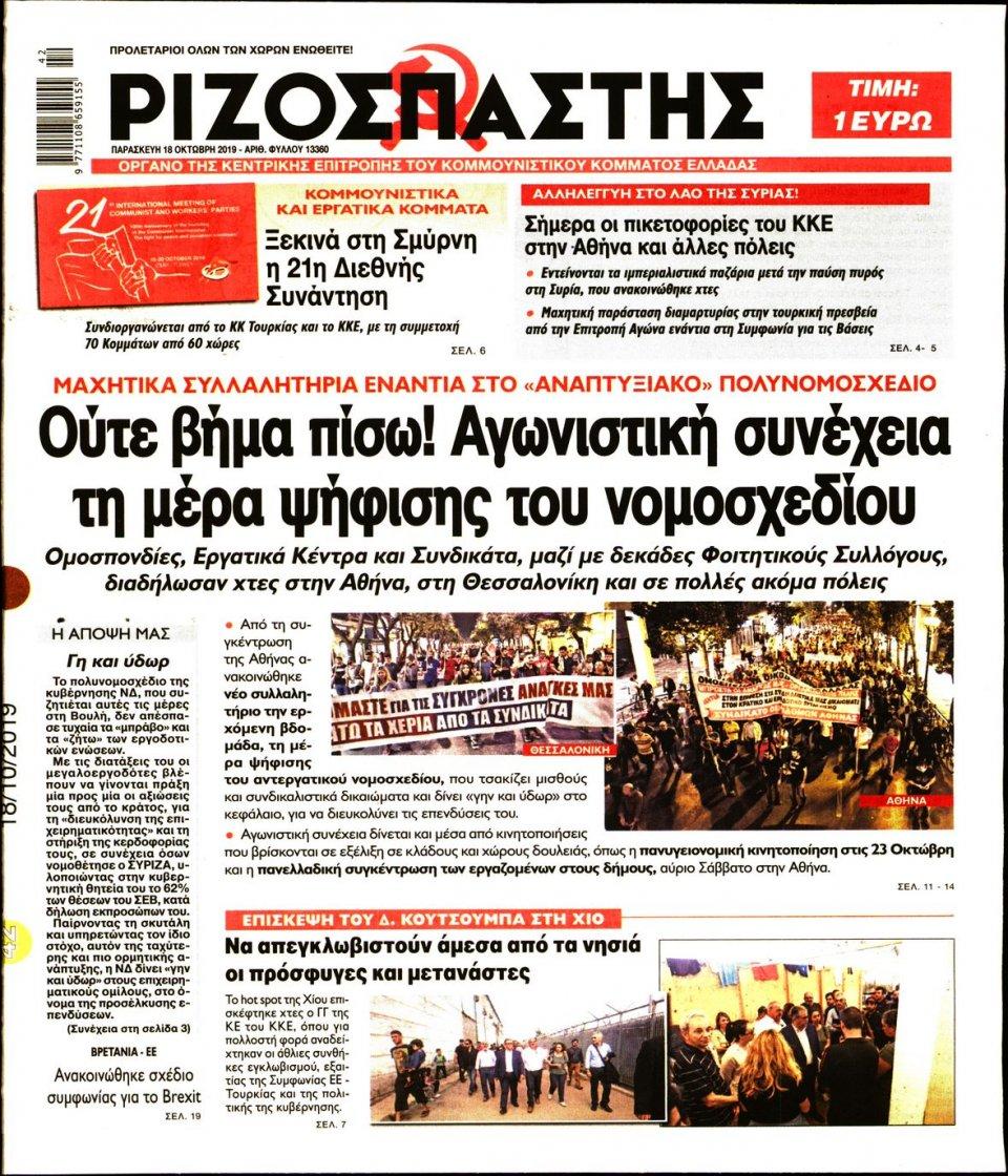 Πρωτοσέλιδο Εφημερίδας - Ριζοσπάστης - 2019-10-18