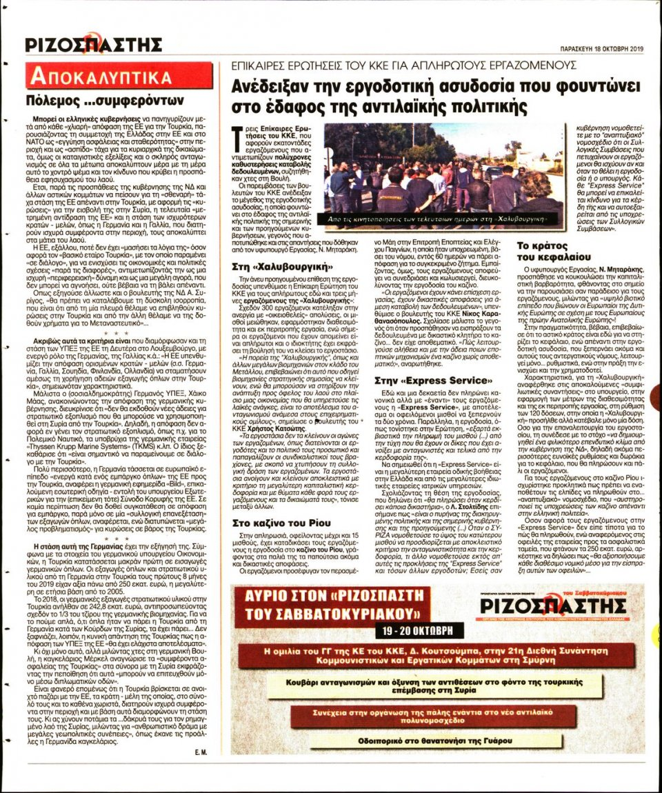 Οπισθόφυλλο Εφημερίδας - Ριζοσπάστης - 2019-10-18