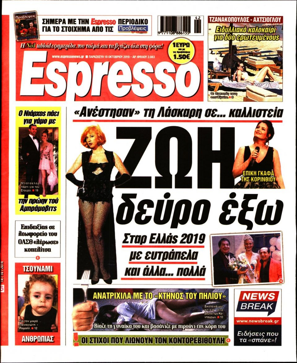 Πρωτοσέλιδο Εφημερίδας - Espresso - 2019-10-18