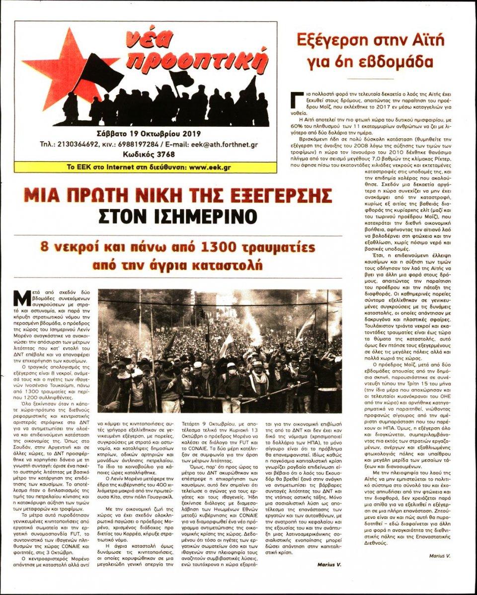 Οπισθόφυλλο Εφημερίδας - ΝΕΑ ΠΡΟΟΠΤΙΚΗ - 2019-10-19