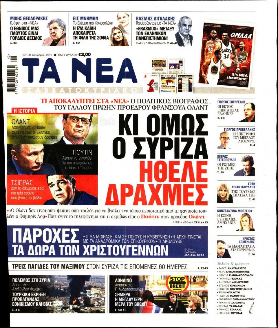 Πρωτοσέλιδο Εφημερίδας - Τα Νέα - 2019-10-19
