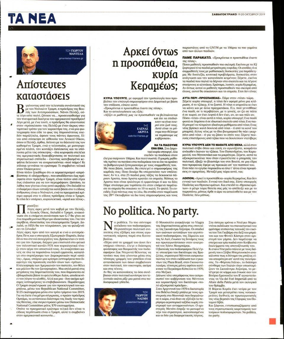 Οπισθόφυλλο Εφημερίδας - Τα Νέα - 2019-10-19