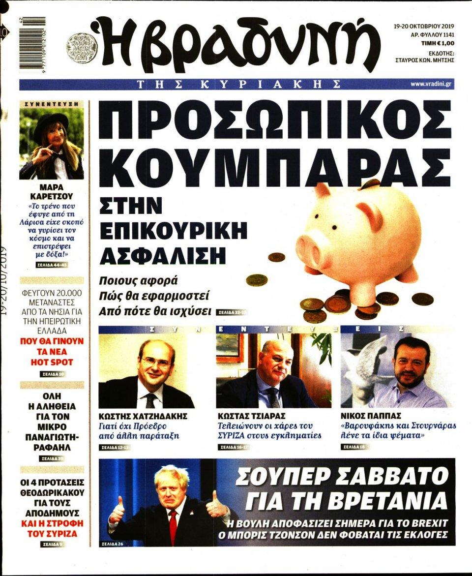 Πρωτοσέλιδο Εφημερίδας - ΒΡΑΔΥΝΗ ΤΗΣ ΚΥΡΙΑΚΗΣ - 2019-10-19