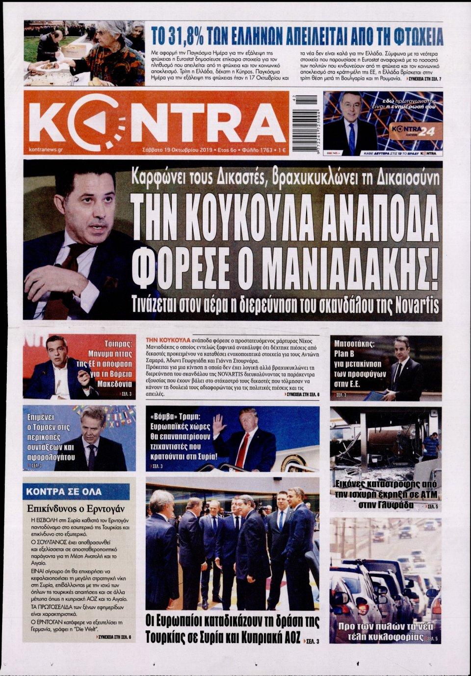 Πρωτοσέλιδο Εφημερίδας - KONTRA NEWS - 2019-10-19