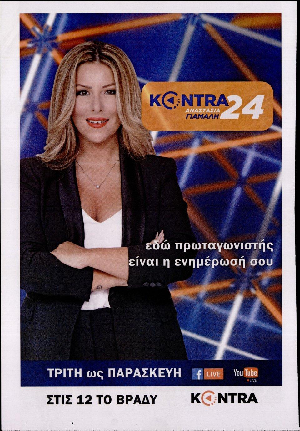 Οπισθόφυλλο Εφημερίδας - KONTRA NEWS - 2019-10-19