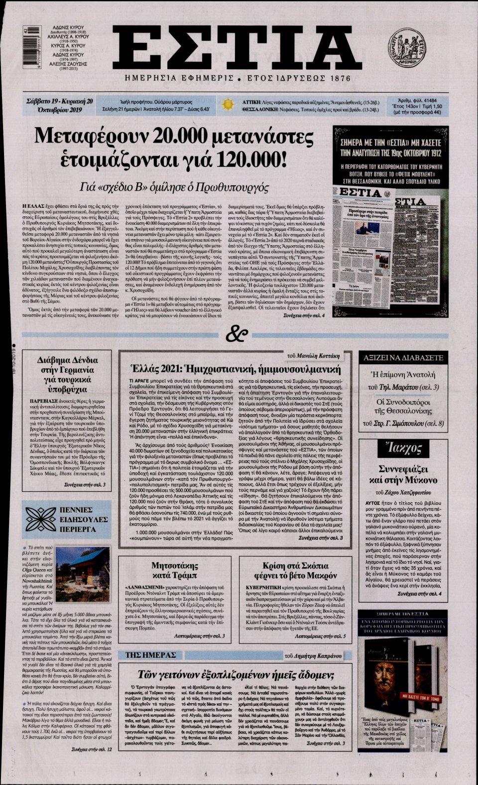 Πρωτοσέλιδο Εφημερίδας - Εστία - 2019-10-19