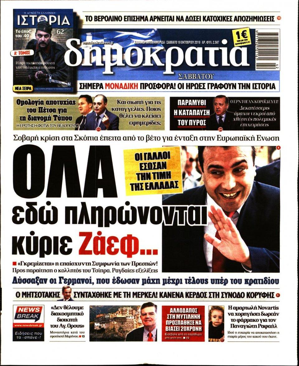 Πρωτοσέλιδο Εφημερίδας - ΔΗΜΟΚΡΑΤΙΑ - 2019-10-19