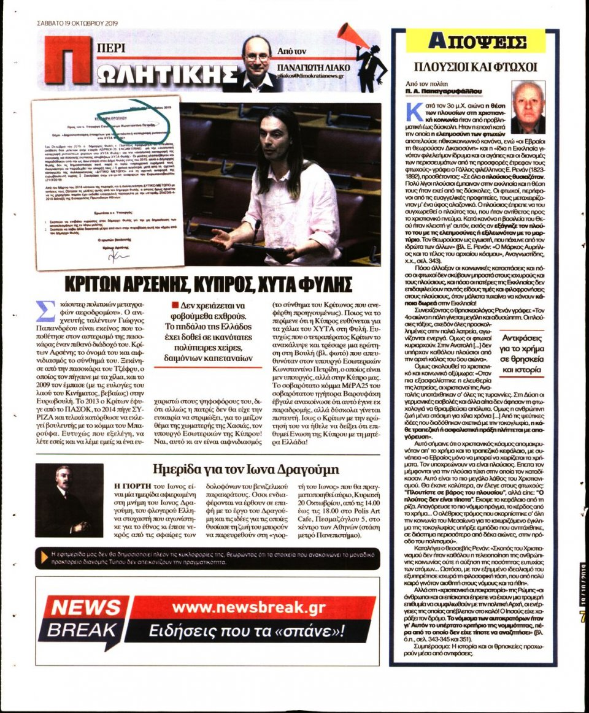 Οπισθόφυλλο Εφημερίδας - ΔΗΜΟΚΡΑΤΙΑ - 2019-10-19