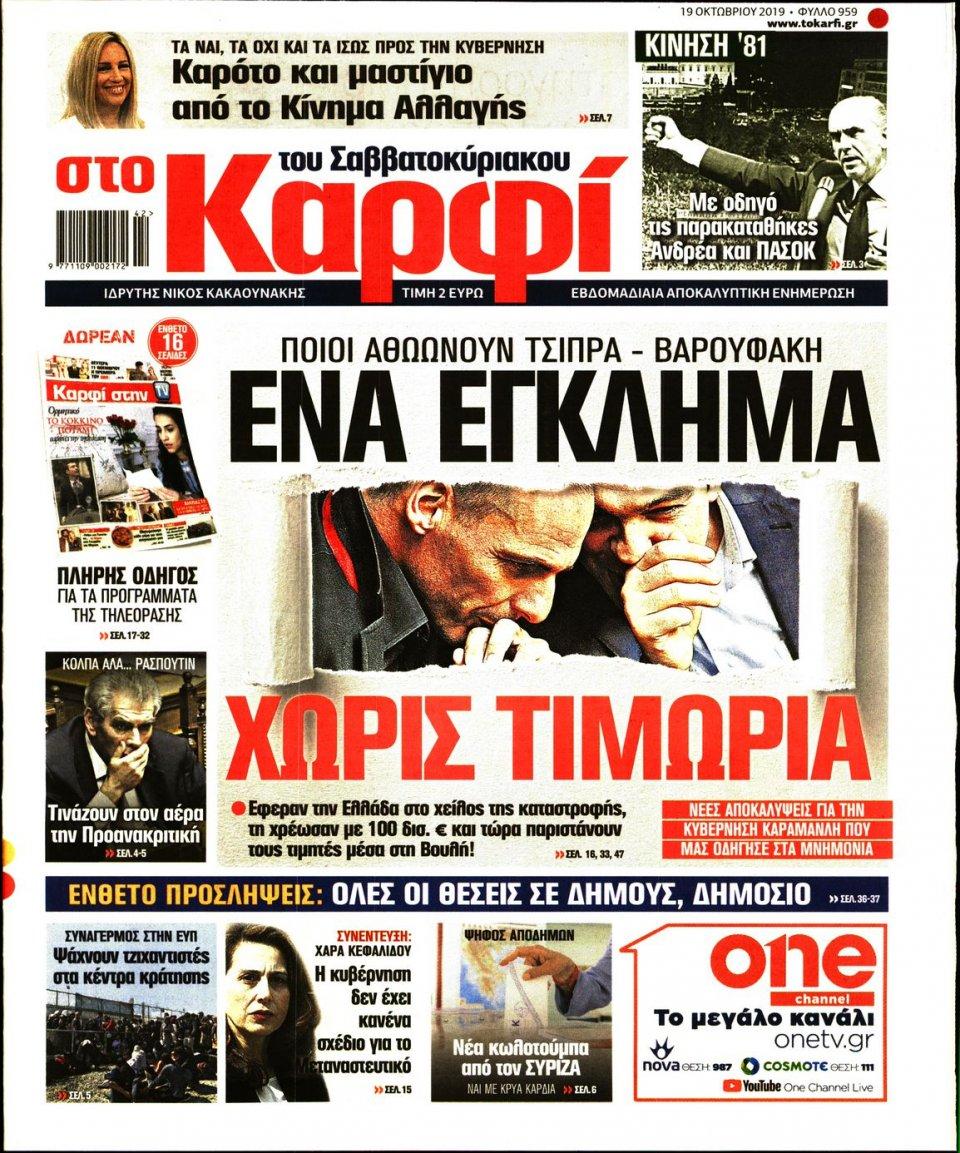 Πρωτοσέλιδο Εφημερίδας - ΚΑΡΦΙ - 2019-10-19