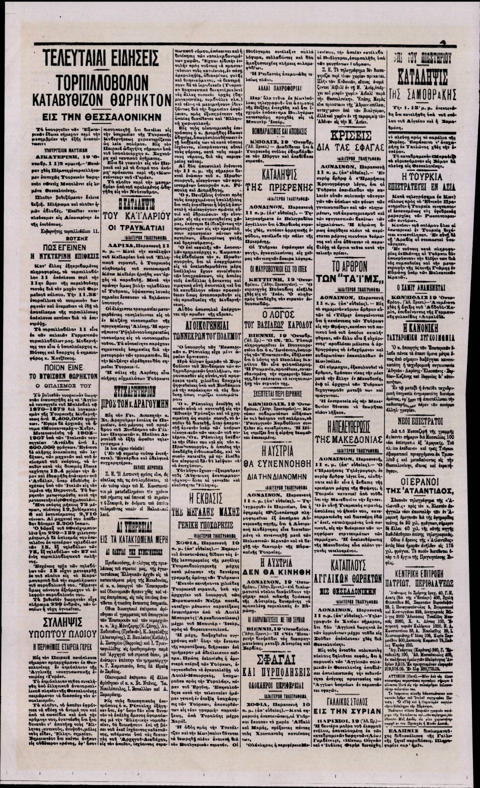 Οπισθόφυλλο Εφημερίδας - Εστία - 2019-10-19