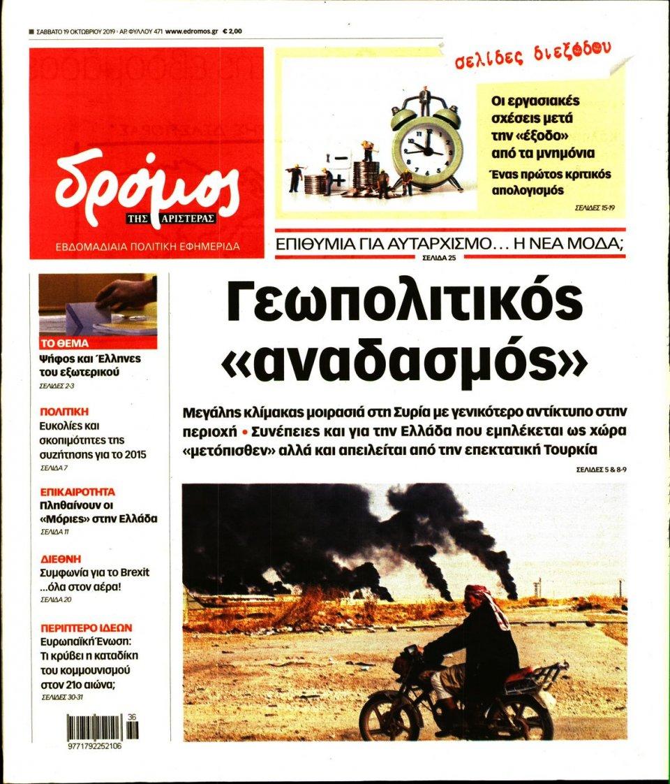 Πρωτοσέλιδο Εφημερίδας - ΔΡΟΜΟΣ ΤΗΣ ΑΡΙΣΤΕΡΑΣ - 2019-10-19