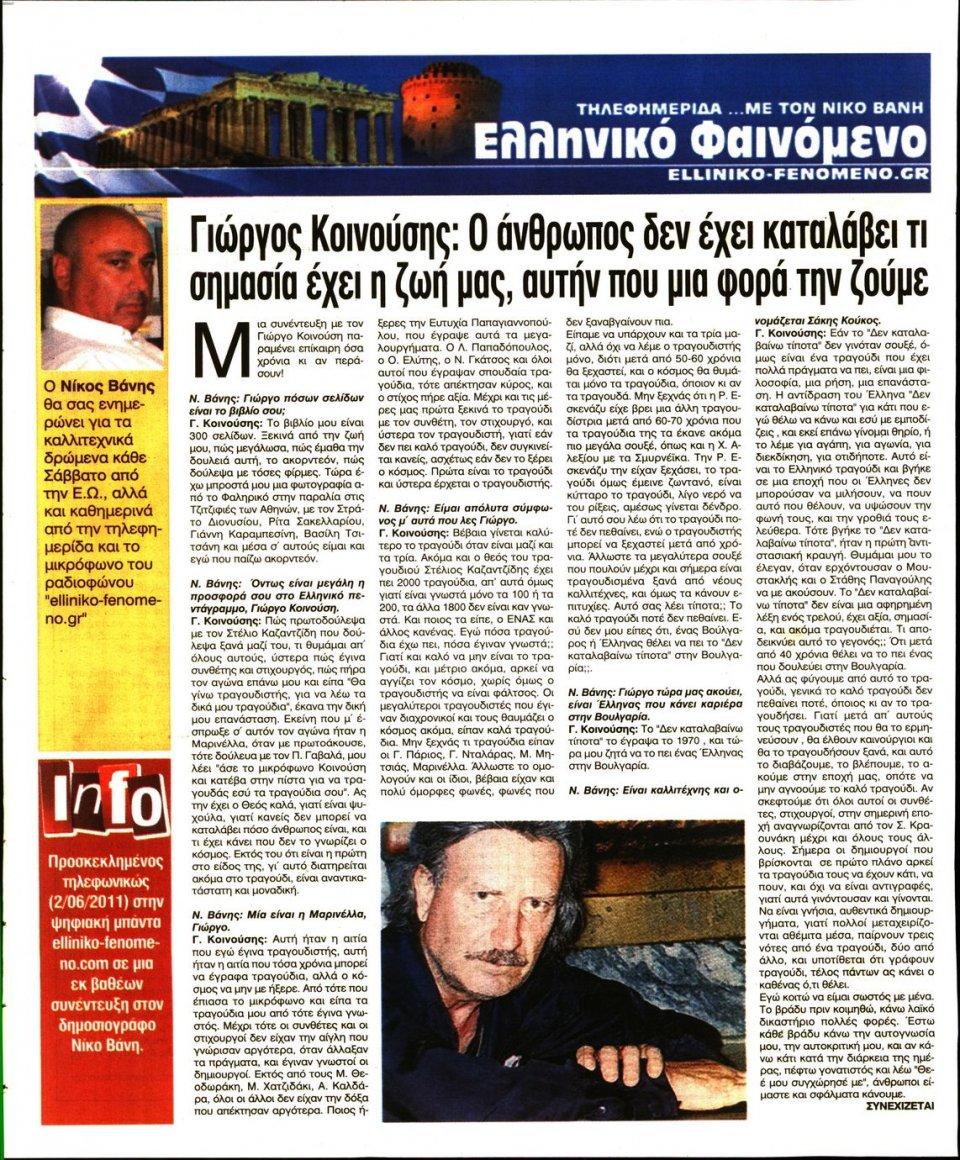 Οπισθόφυλλο Εφημερίδας - Ελεύθερη Ώρα - 2019-10-19