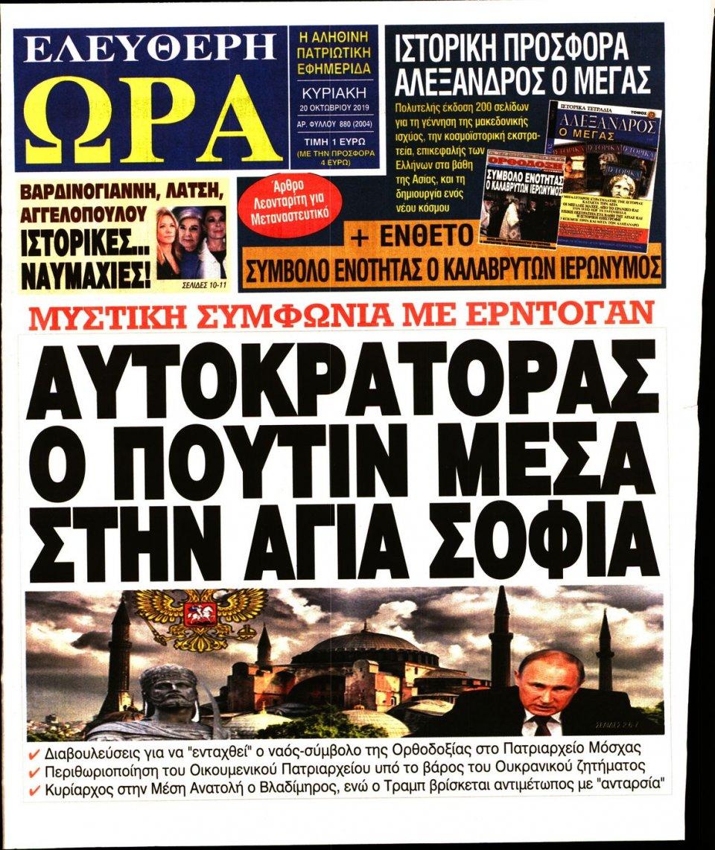 Πρωτοσέλιδο Εφημερίδας - Ελεύθερη Ώρα - 2019-10-20