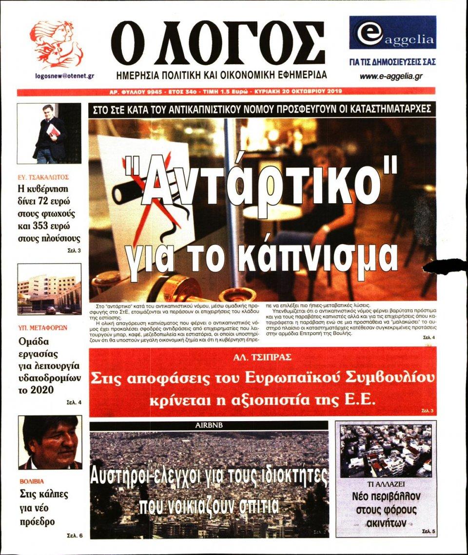 Πρωτοσέλιδο Εφημερίδας - Λόγος - 2019-10-20