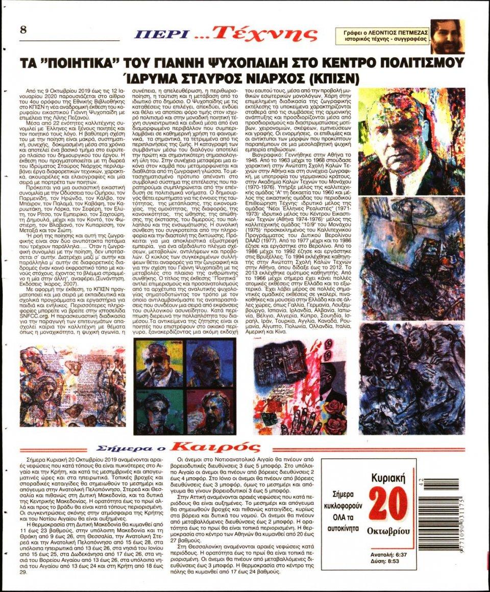 Οπισθόφυλλο Εφημερίδας - Λόγος - 2019-10-20