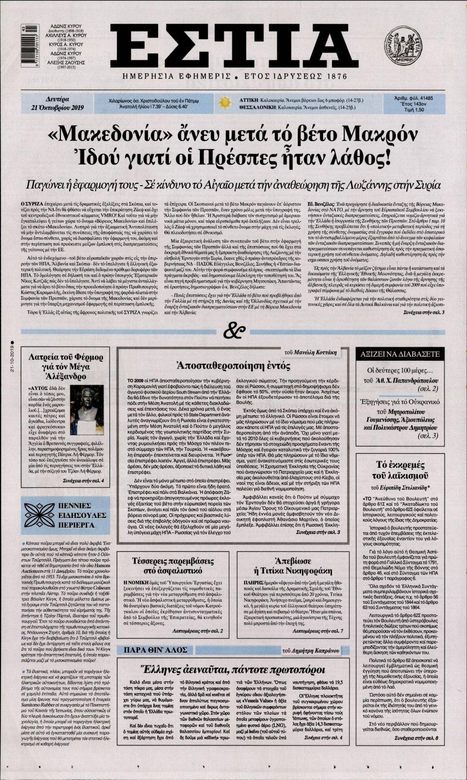 Πρωτοσέλιδο Εφημερίδας - Εστία - 2019-10-21