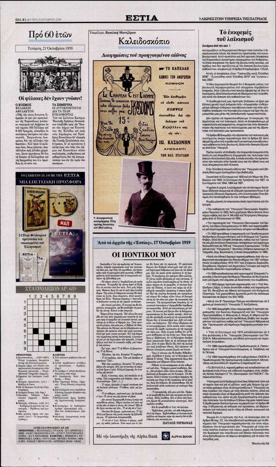 Οπισθόφυλλο Εφημερίδας - Εστία - 2019-10-21