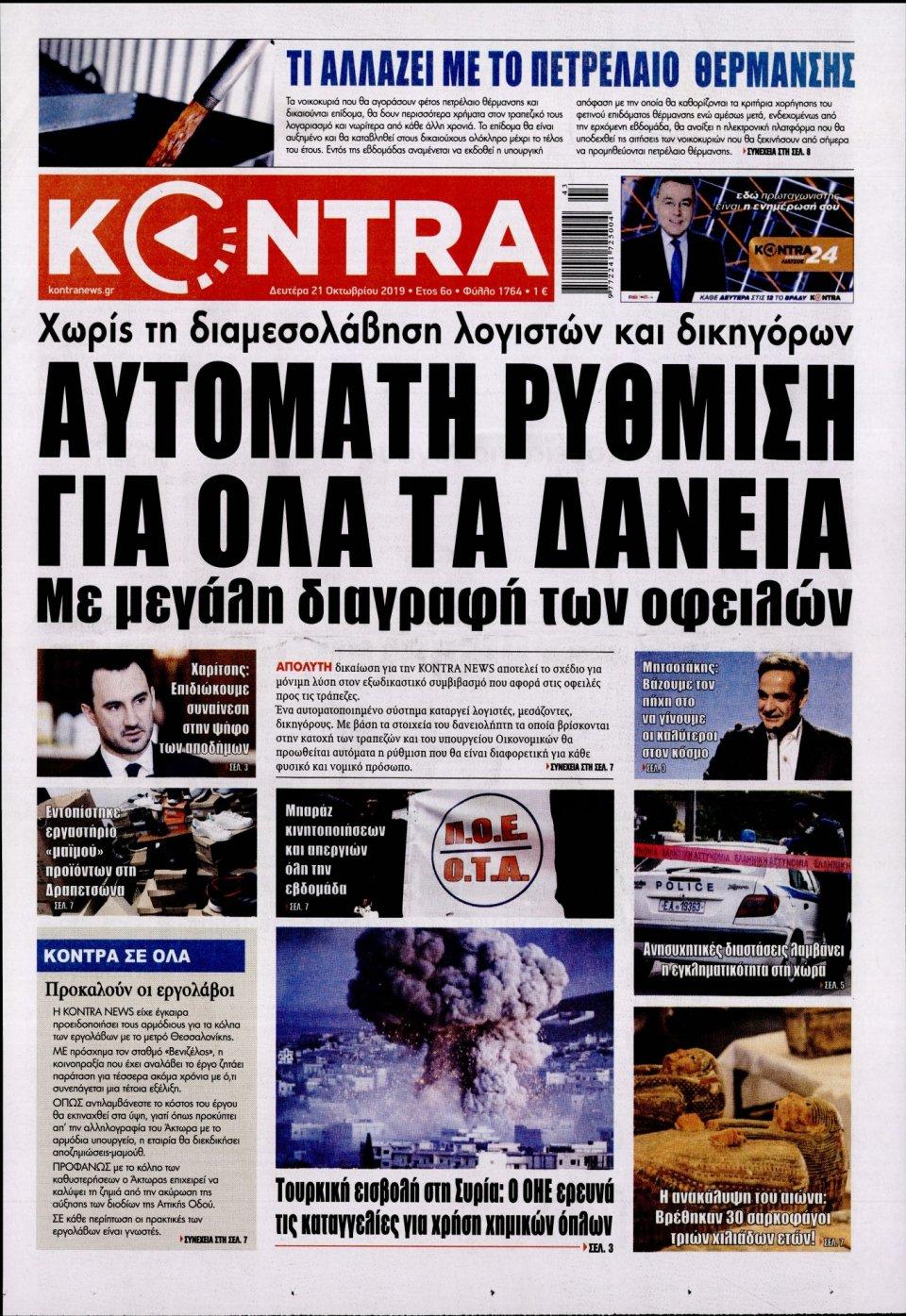 Πρωτοσέλιδο Εφημερίδας - KONTRA NEWS - 2019-10-21