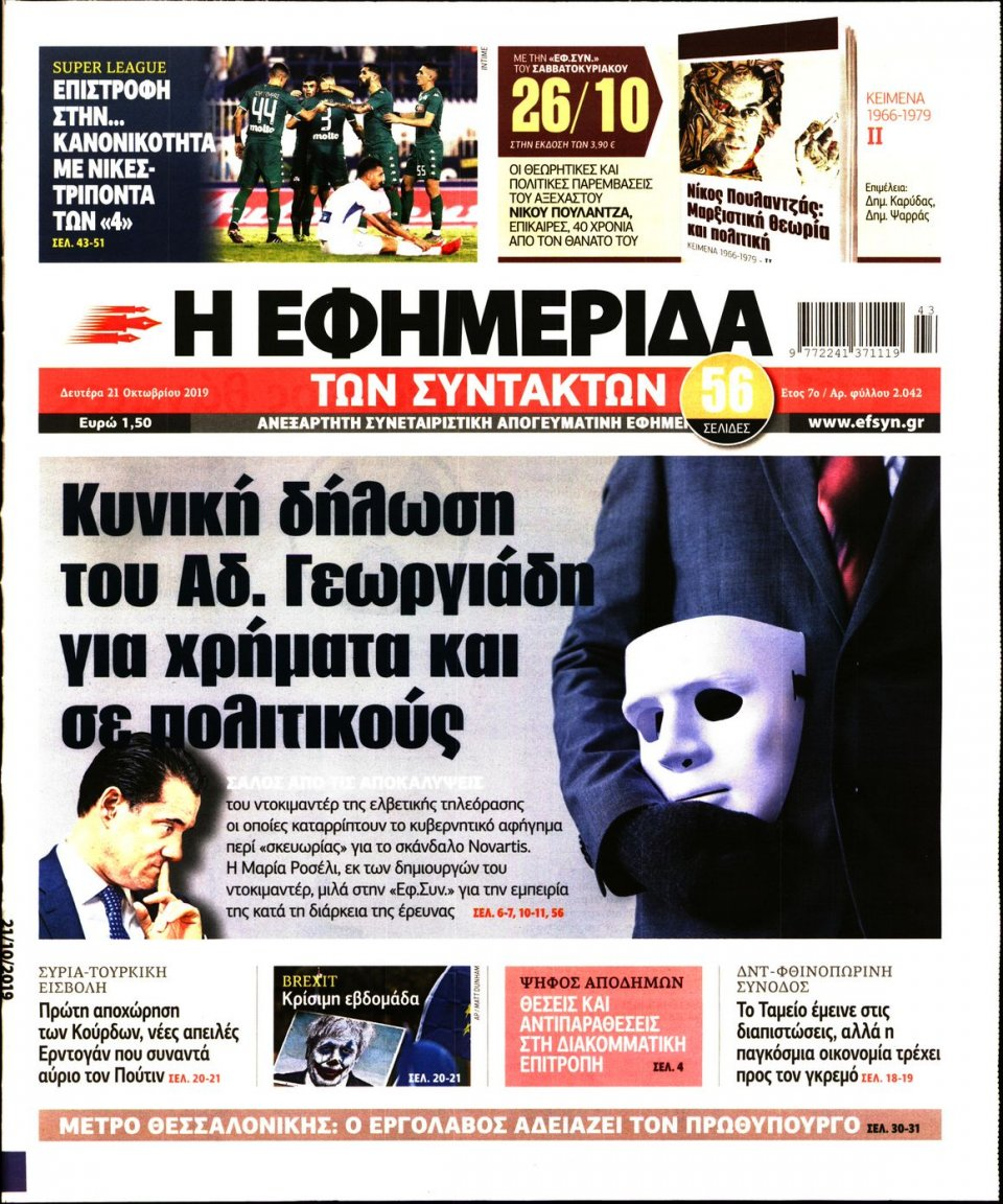 Πρωτοσέλιδο Εφημερίδας - Η ΕΦΗΜΕΡΙΔΑ ΤΩΝ ΣΥΝΤΑΚΤΩΝ - 2019-10-21