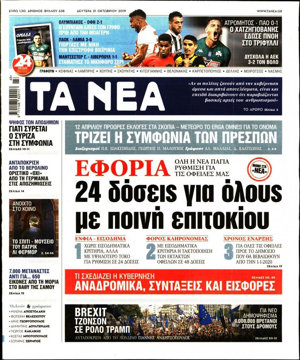 Πρωτοσέλιδο Εφημερίδας - Τα Νέα - 2019-10-21