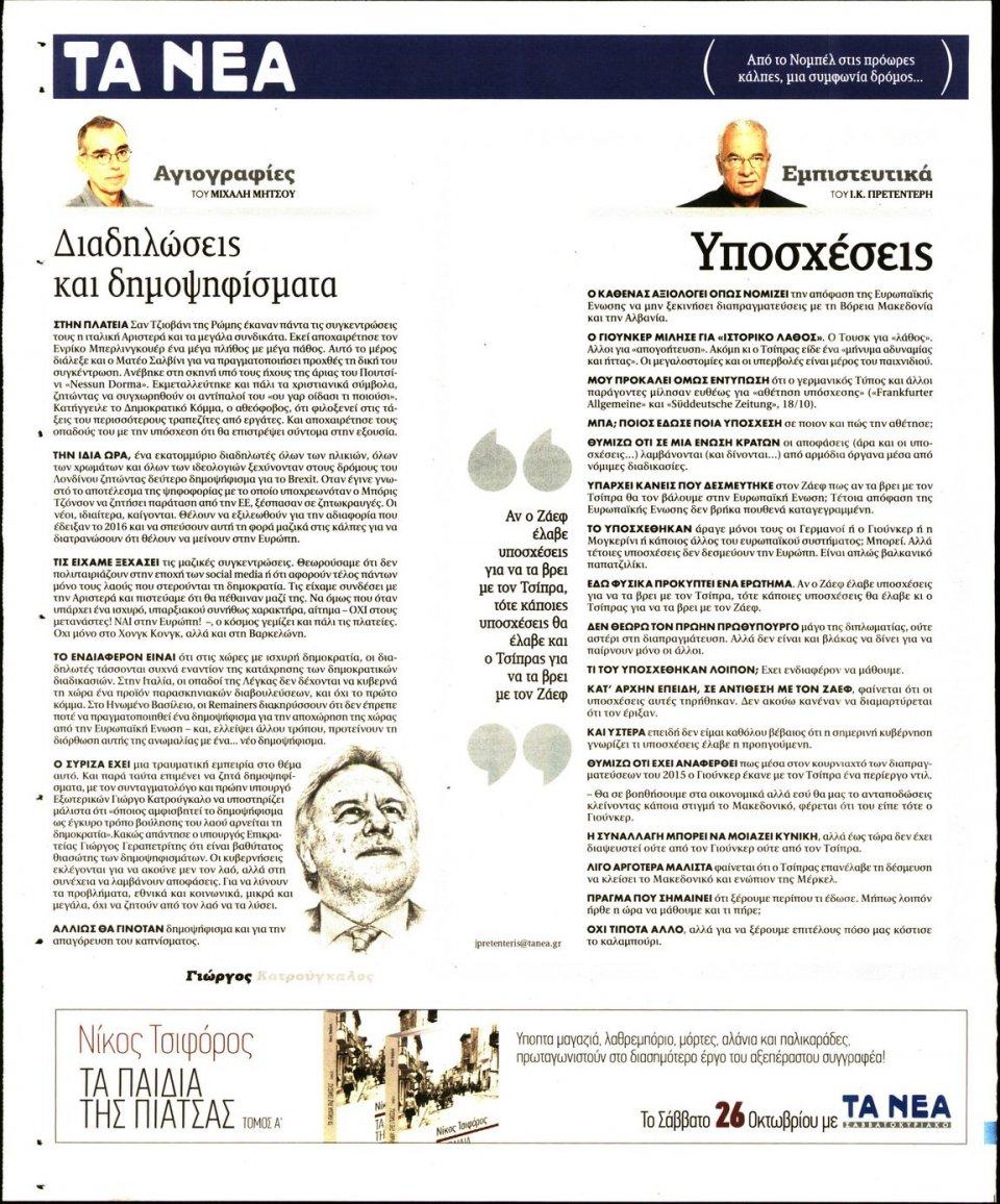Οπισθόφυλλο Εφημερίδας - Τα Νέα - 2019-10-21