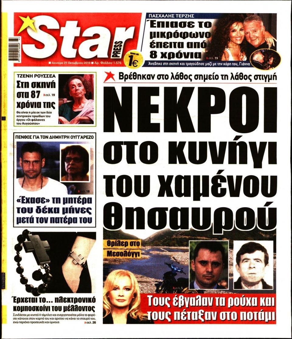 Πρωτοσέλιδο Εφημερίδας - STAR PRESS - 2019-10-21