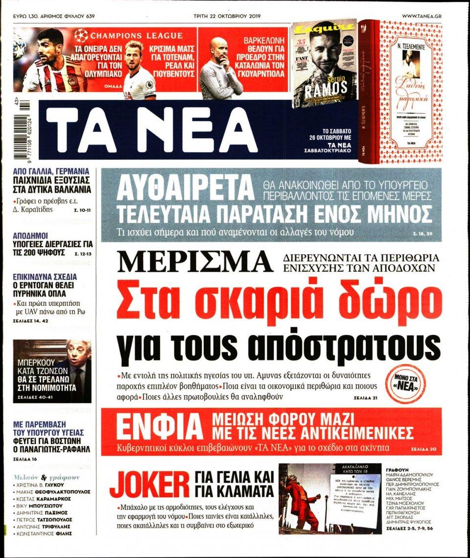 Πρωτοσέλιδο Εφημερίδας - Τα Νέα - 2019-10-22