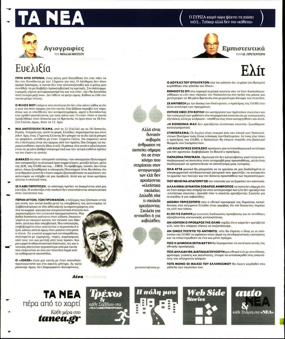 Οπισθόφυλλο Εφημερίδας - Τα Νέα - 2019-10-22