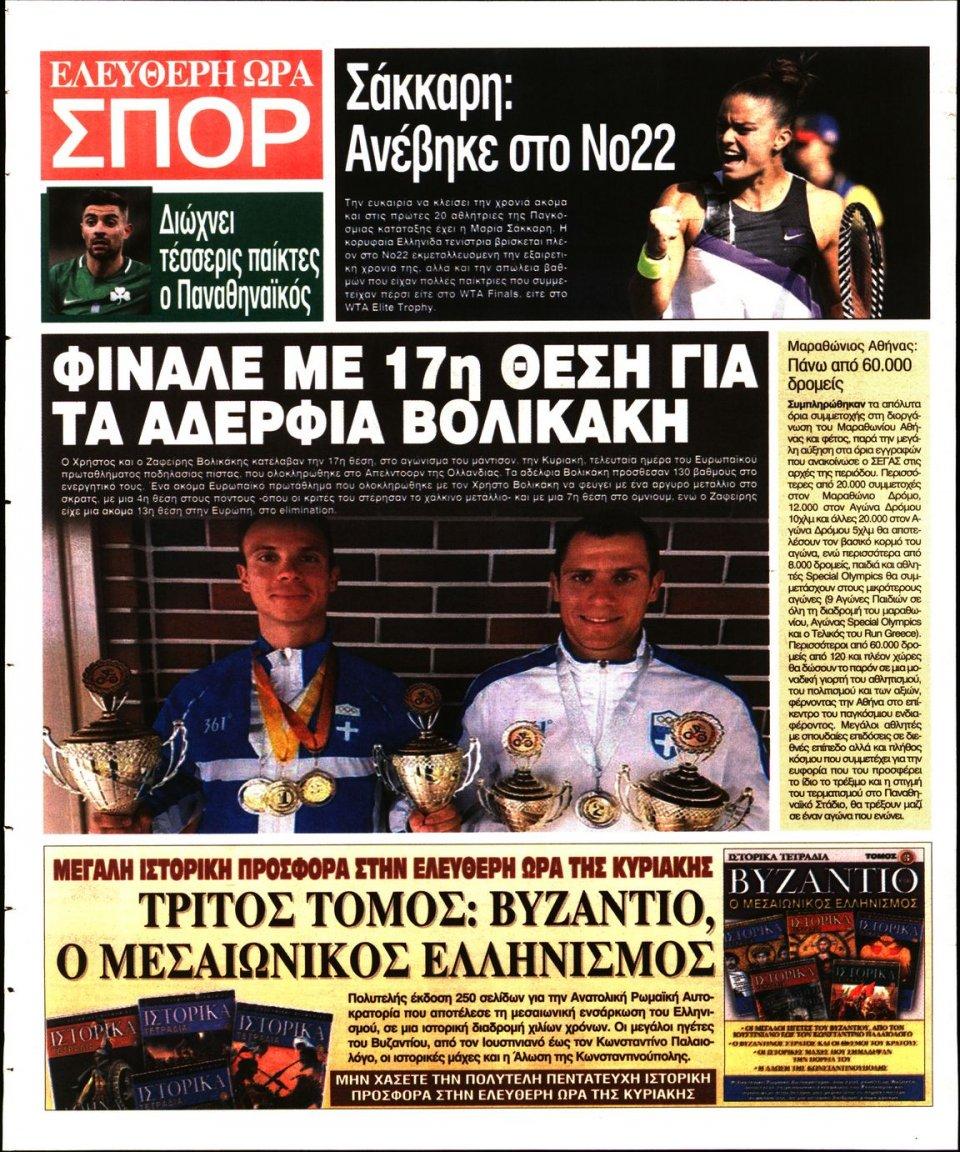 Οπισθόφυλλο Εφημερίδας - Ελεύθερη Ώρα - 2019-10-22
