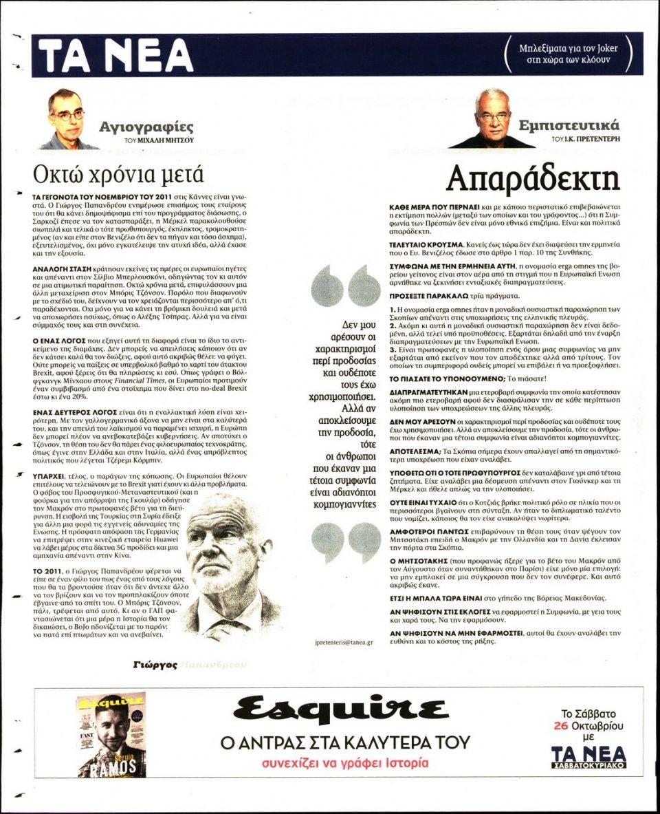 Οπισθόφυλλο Εφημερίδας - Τα Νέα - 2019-10-23