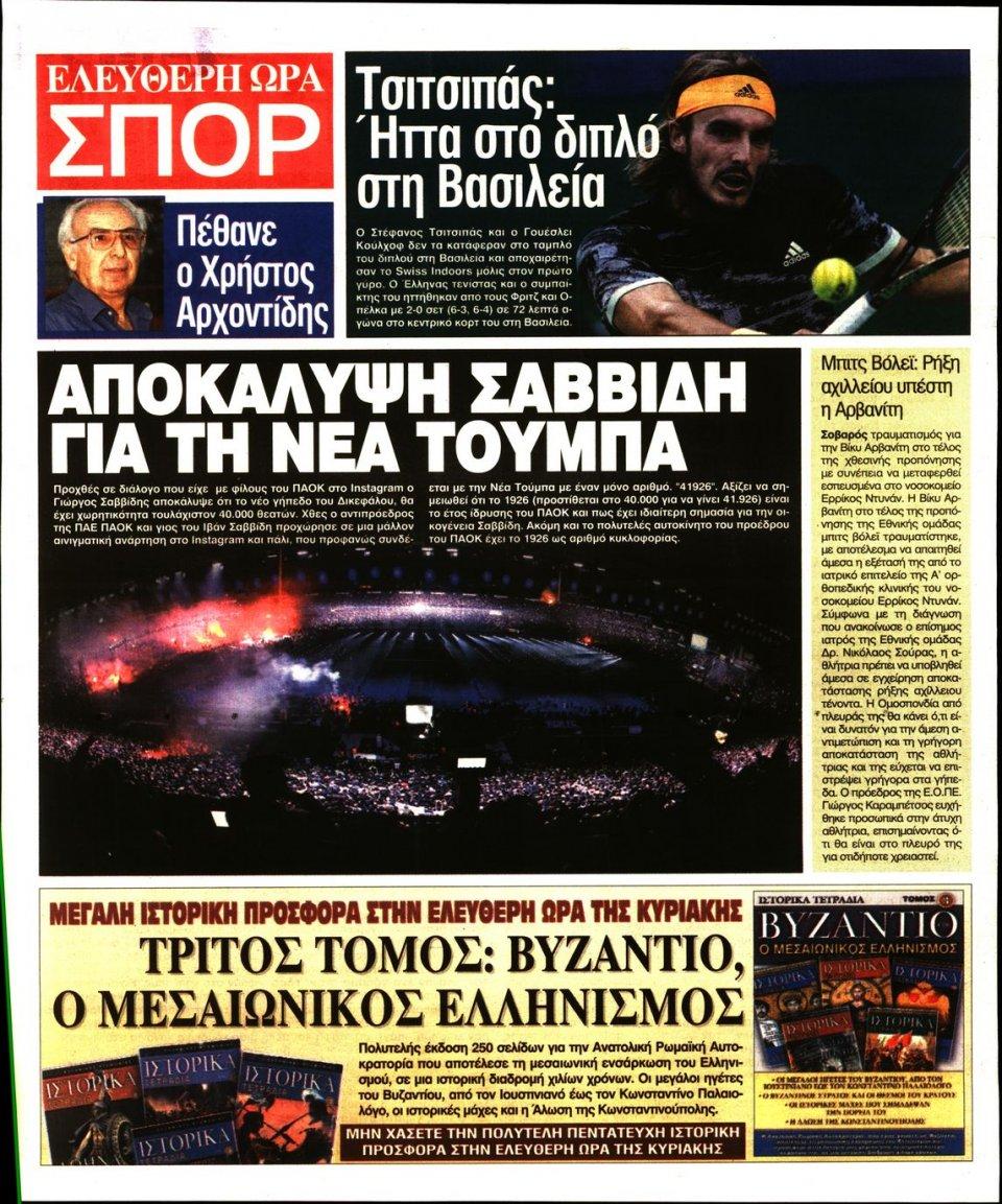 Οπισθόφυλλο Εφημερίδας - Ελεύθερη Ώρα - 2019-10-23