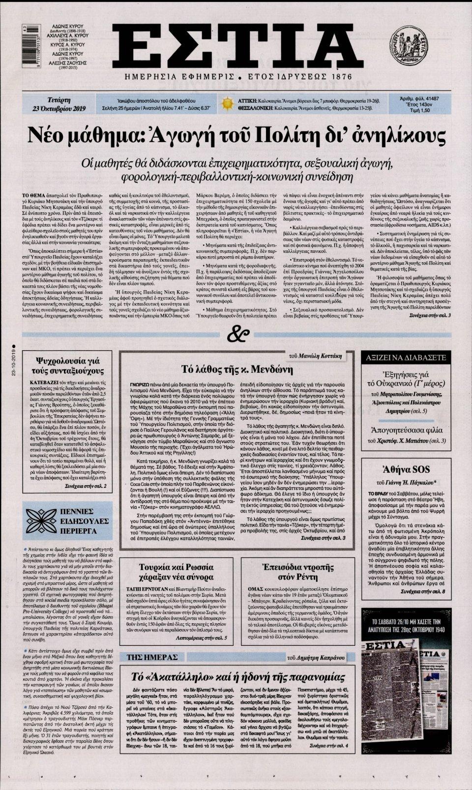 Πρωτοσέλιδο Εφημερίδας - Εστία - 2019-10-23
