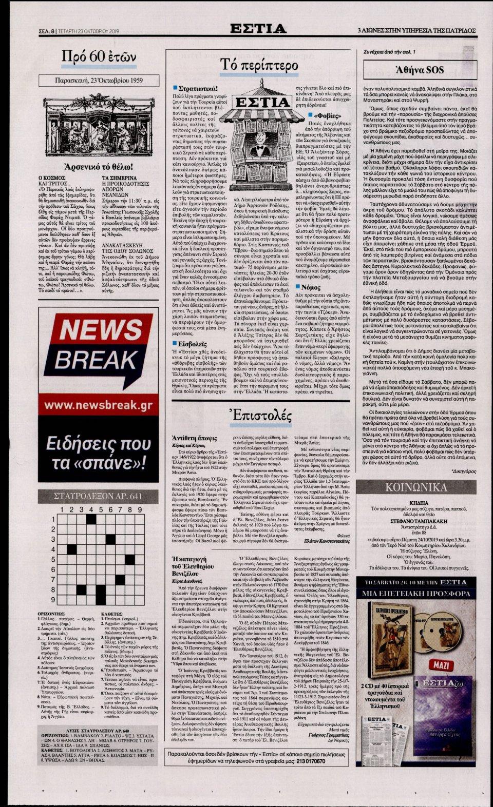Οπισθόφυλλο Εφημερίδας - Εστία - 2019-10-23