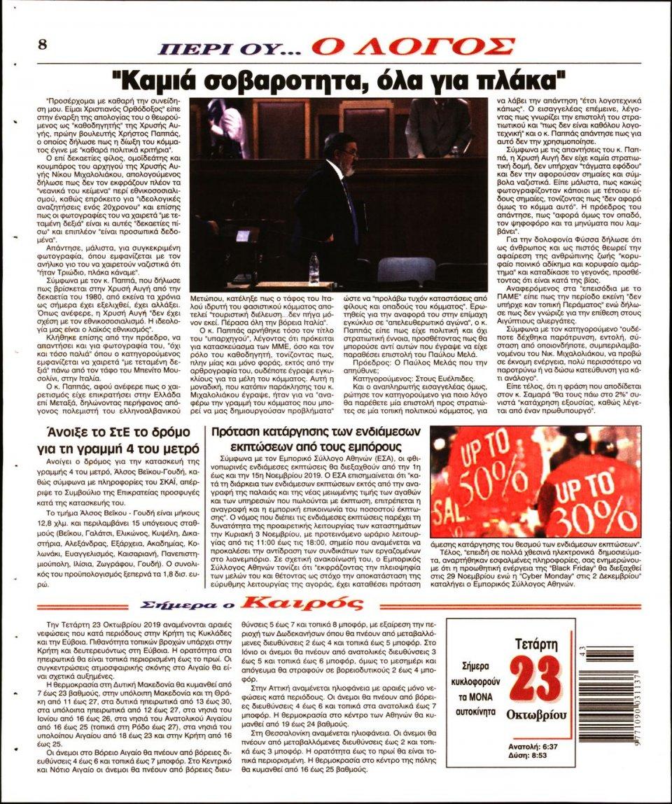 Οπισθόφυλλο Εφημερίδας - Λόγος - 2019-10-23
