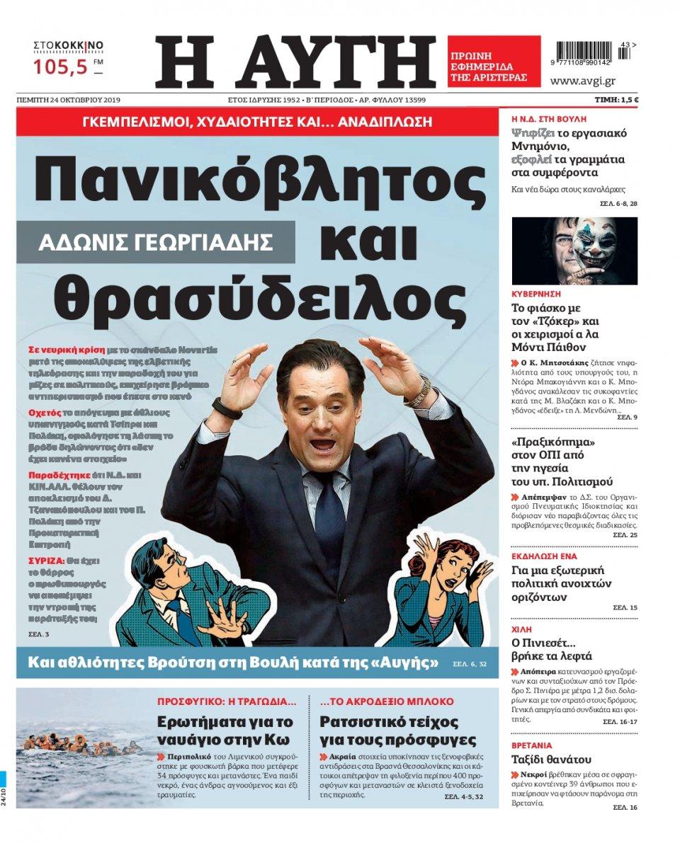 Πρωτοσέλιδο Εφημερίδας - Αυγή - 2019-10-24