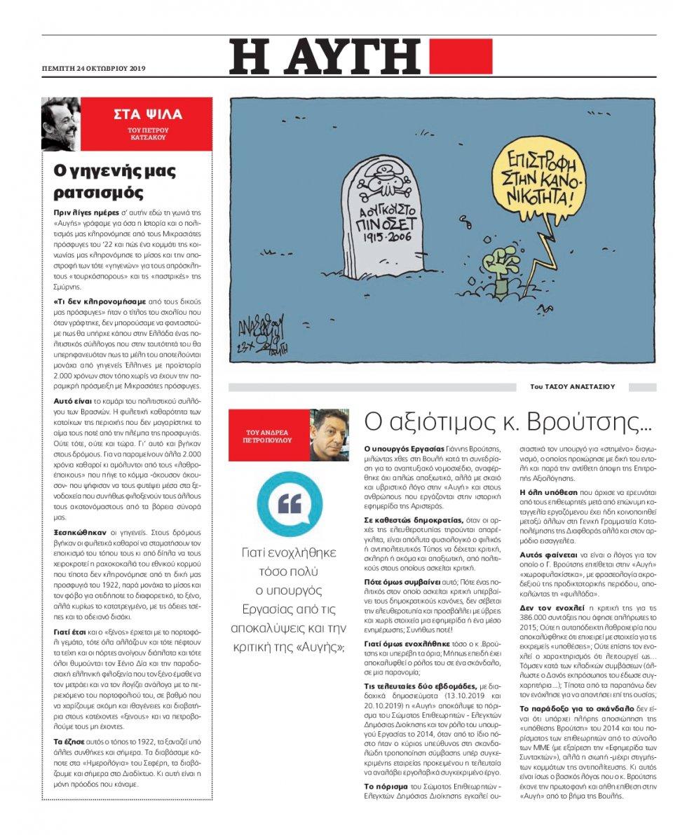 Οπισθόφυλλο Εφημερίδας - Αυγή - 2019-10-24
