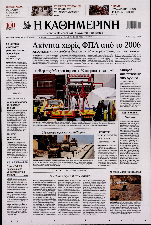 Πρωτοσέλιδο Εφημερίδας - Καθημερινή - 2019-10-24