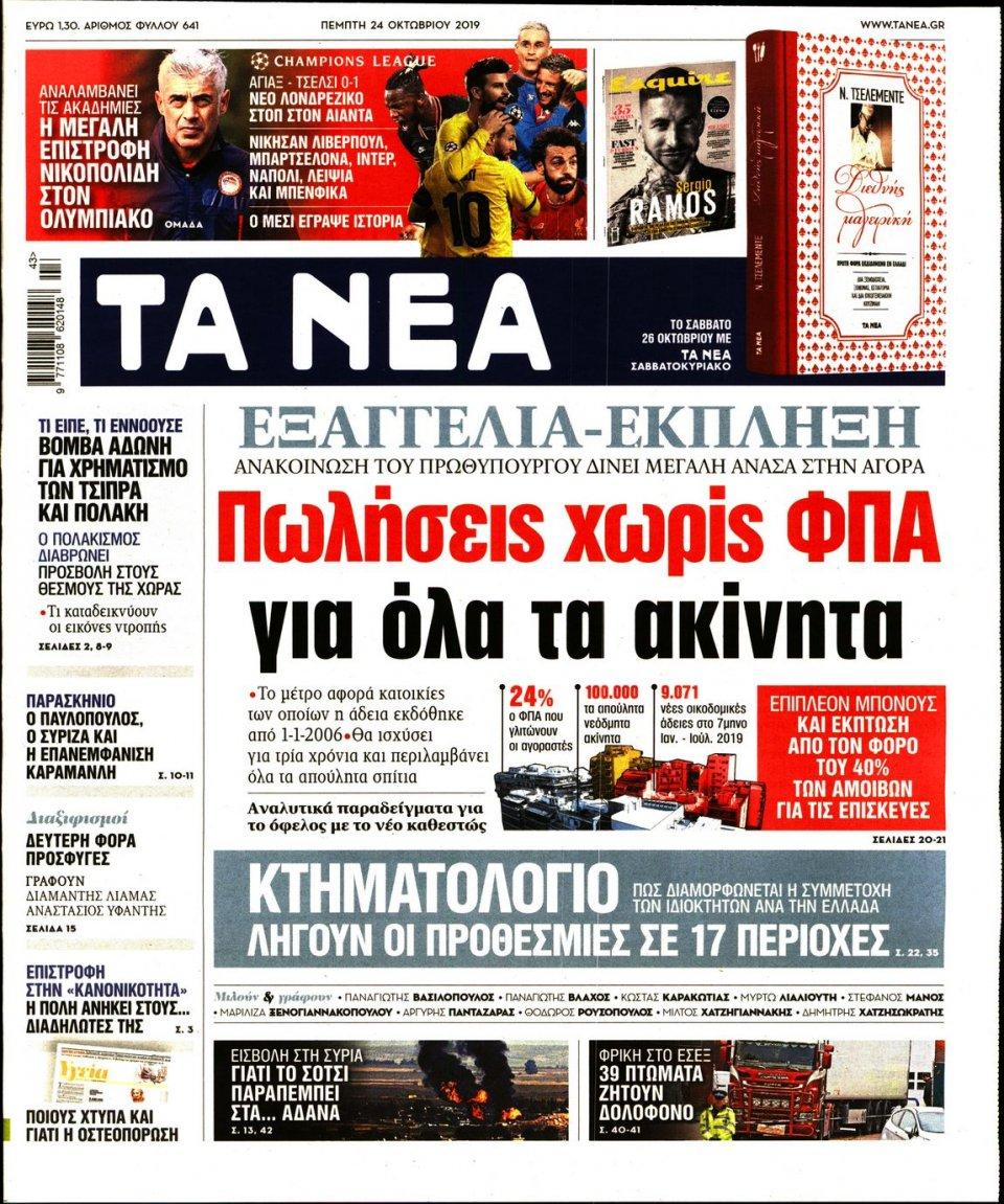 Πρωτοσέλιδο Εφημερίδας - Τα Νέα - 2019-10-24